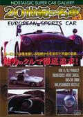 20世紀の名車Vol.3 ヨーロピアンスポーツカー