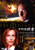 X-ファイル 終章 vol.10