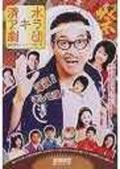 清水アキラ劇団 鳶の源さんシリーズ第一弾