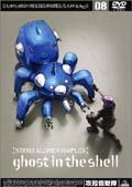 攻殻機動隊 STAND ALONE COMPLEX 08