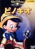 ピノキオ −スペシャル・エディション−