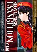 NEON GENESIS EVANGELION Vol.04