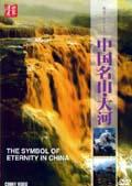 中国名山・大河
