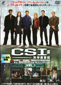 CSI:科学捜査班 Vol.1