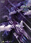 戦闘妖精雪風 OPERATION:3