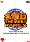新日本プロレス 名勝負THE BEST PART2