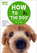 HOW TO THE DOG プードル