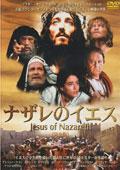 ナザレのイエス Disc.1