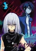 「スパイラル〜推理の絆〜」vol.2