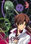「スパイラル〜推理の絆〜」vol.5