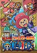 ONE PIECE ワンピース フォースシーズン・アラバスタ・激闘篇 R-1