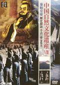 中国自然文化遺産 VIII 秦始皇帝 歴史探訪千古一帝