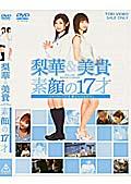 梨華&美貴 素顔の17才 〜メイキング・オブ「17才 旅立ちのふたり」〜