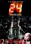 24 −TWENTY FOUR− vol.2
