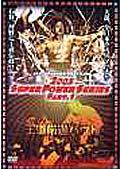 全日本プロレス 2003スーパーパワーシリーズ Part.1 王道厳選バウト