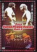 全日本プロレス 2003スーパーパワーシリーズ Part.2 THEタイトルマッチ