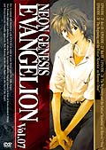 NEON GENESIS EVANGELION Vol.07