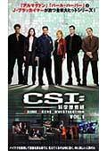CSI:科学捜査班 Vol.4