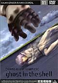 攻殻機動隊 STAND ALONE COMPLEX 11