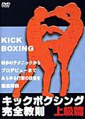 キックボクシング完全教則 上級篇