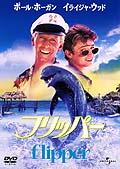 フリッパー (1996)