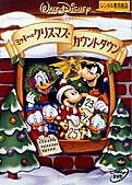 ミッキーのクリスマス・カウントダウン