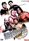 全日本プロレス 2002世界最強タッグ決定リーグ戦 Part.2