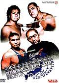 全日本プロレス 2002世界最強タッグ決定リーグ戦 Part.3