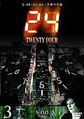24 −TWENTY FOUR− vol.3