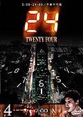 24 −TWENTY FOUR− vol.4