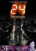 24 −TWENTY FOUR− vol.5