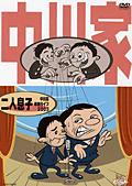 中川家単独ライブ2003 二人息子