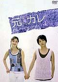 元カレ 1