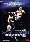 全日本プロレス サマーアクションシリーズII Part.2