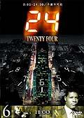 24 −TWENTY FOUR− vol.6