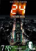 24 −TWENTY FOUR− vol.7
