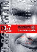 「D.ベッカム」〜栄光の軌跡〜
