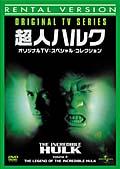 超人ハルク オリジナルTV:スペシャル・コレクション Vol.2