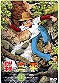 釣りキチ三平 DISC 5