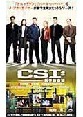 CSI:科学捜査班 Vol.8