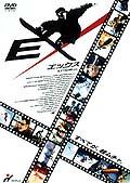 EX/エックス