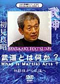 武道とは何か