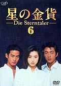 星の金貨 Vol.6