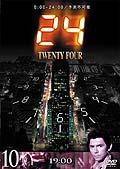 24 −TWENTY FOUR− vol.10