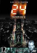 24 −TWENTY FOUR− vol.12