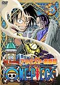 ONE PIECE ワンピース フォースシーズン・アラバスタ・激闘篇 R-5