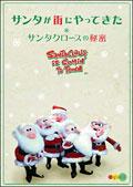 サンタが街にやってきた〜サンタクロースの秘密