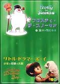 フロスティ・ザ・スノーマン〜温かい雪だるま/リトル・ドラマー・ボーイ〜少年と奇蹟の太鼓