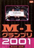 M-1グランプリ2001 〜そして伝説は始まった〜