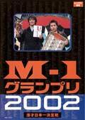 M-1グランプリ2002 〜その激闘のすべて〜